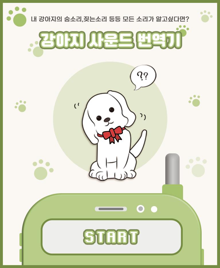 강아지 사운드 번역기|내 강아지의 숨소리, 짖는 소리 등등 모든 소리가 알고 싶다면?