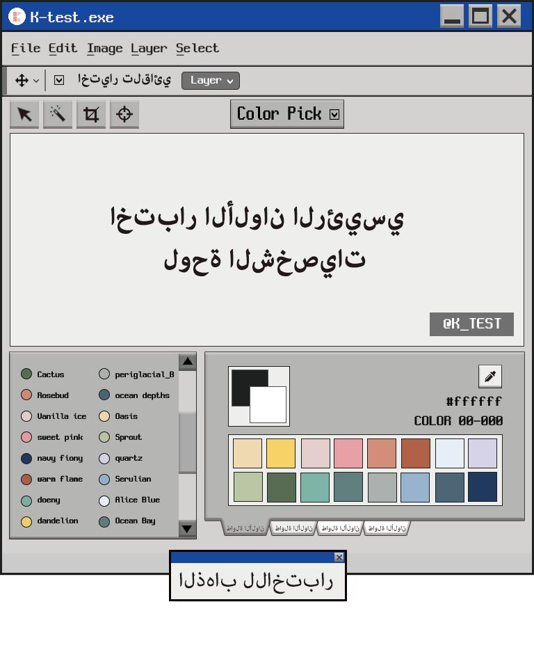 اختبار الألوان الرئيسي - لوحة الشخصيات|ما هو اللون المناسب لي؟