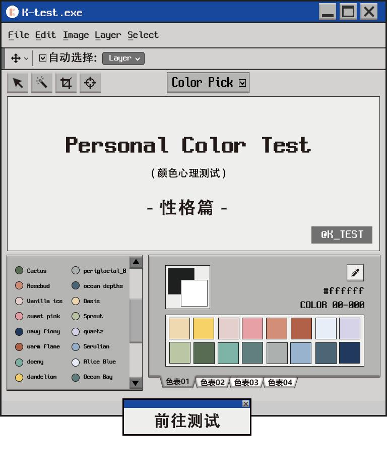 颜色心理测试性格篇|最适合我的颜色是什么? K测试 你的颜色是?