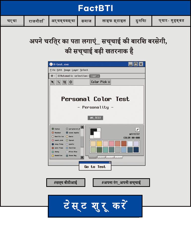 FactBTI|Personal Color Test Way Harsh
