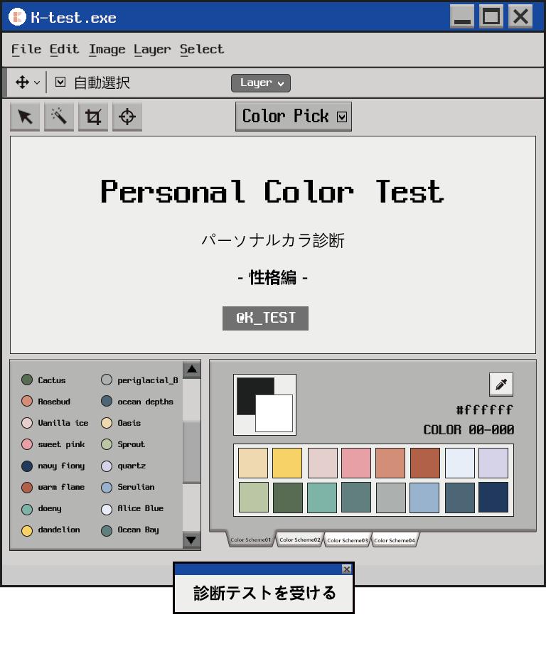 パーソナルカラー診断_性格編|自分に似合う色は何だろう? パーソナルカラーテスト - ケイテスト