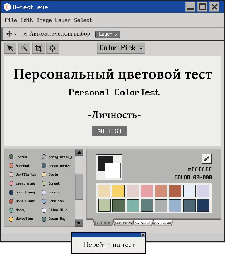 Персональный цветовой тест_ Личность|Какой цвет вам подходит?