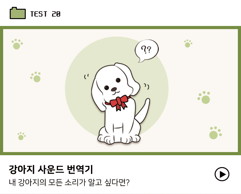 강아지 사운드 번역기