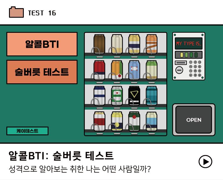 알콜BTI : 술버릇 테스트