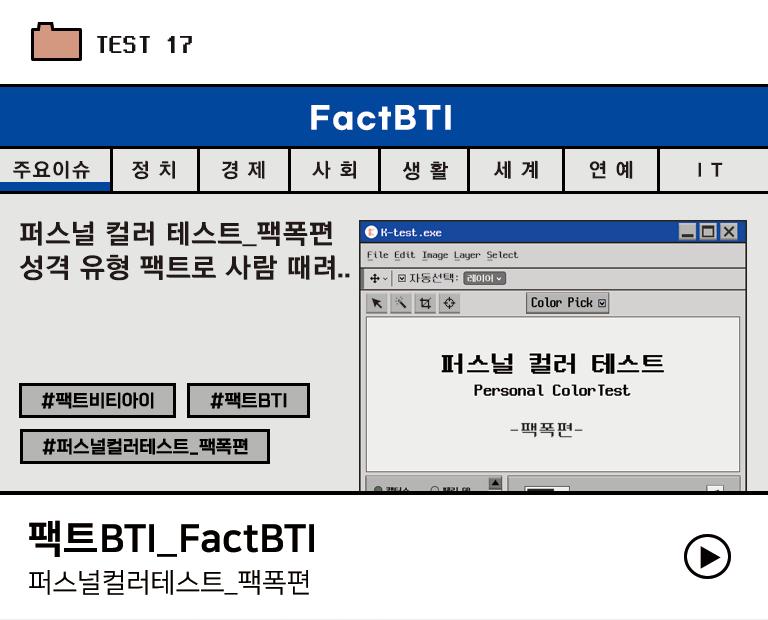 팩트BTI FactBTI