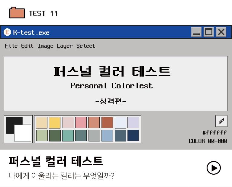 퍼스널 컬러 테스트