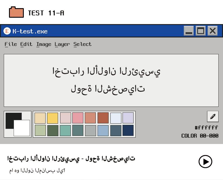 اختبار الألوان الرئيسي - لوحة الشخصيات