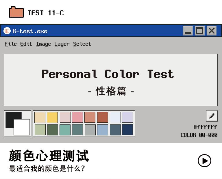 颜色心理测试性格篇