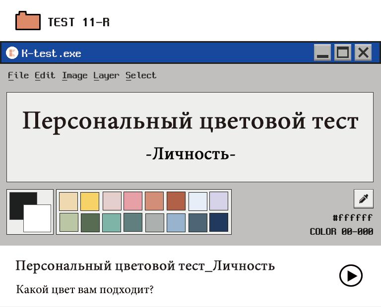 Персональный цветовой тест_ Личность
